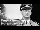 Генрих Гиммлер Исчезновение Загадки века 02 серия