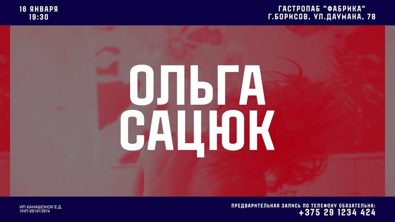 16 января Борисов - Ольга Сацюк