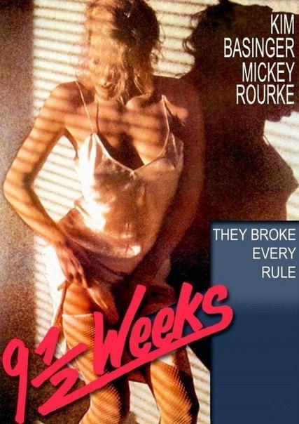 9 1/2 недель (1985)