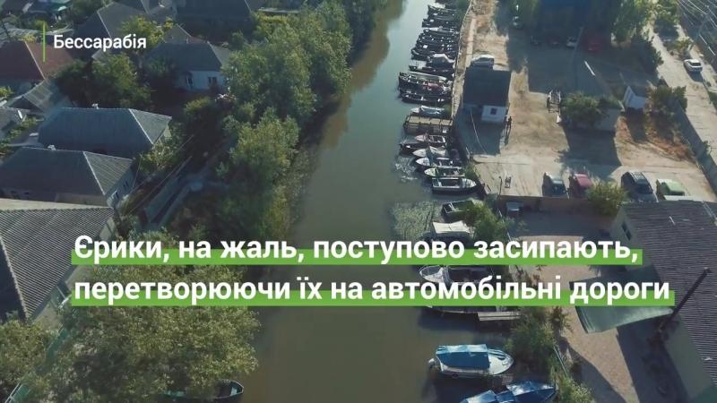 Вилкове. Місто на воді з неба (Ukraїner)