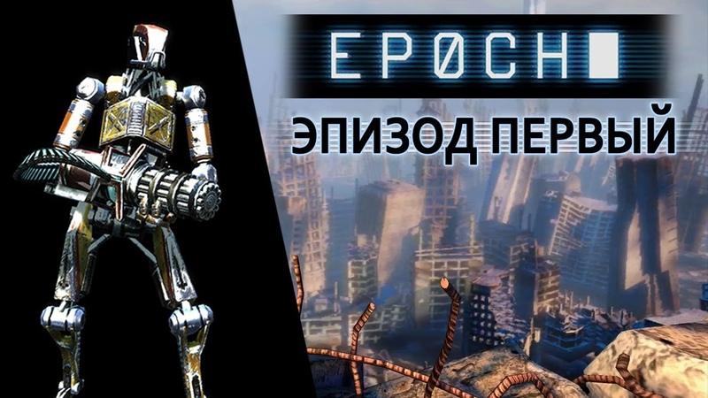 EPOCH. Эпизод Первый. Разведка и Отчаянный Прорыв.