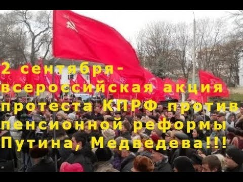 2 сентября- общероссийская акция протеста против повышения пенсионного возраста