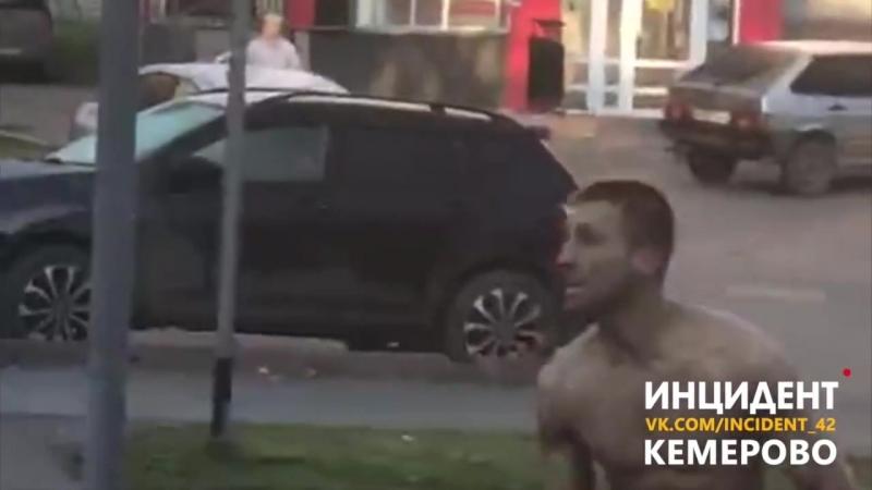 Обнаженный мужчина бегал по улице в Кемерове