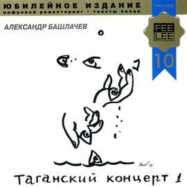Александр Башлачёв альбом Таганский концерт, Часть 1