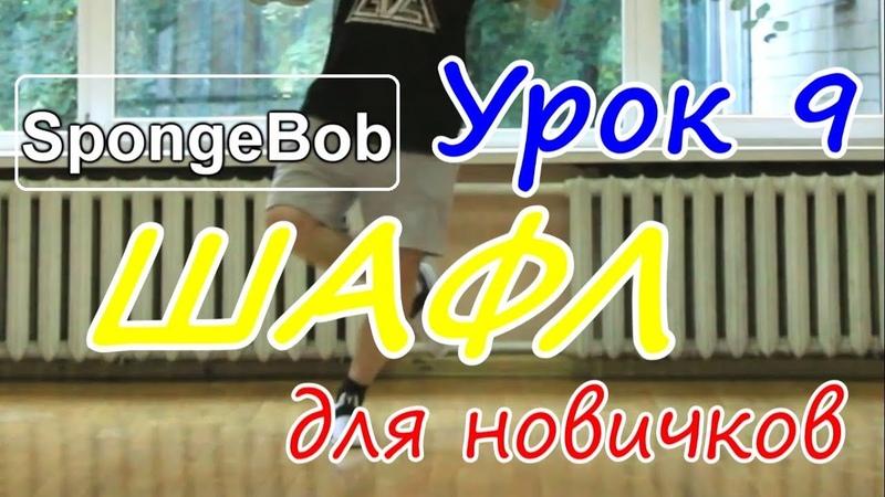 ТОП 10 движений танца Шафл! Подробные видеоуроки, как научиться танцевать шафл! Обучение шафлу! 9 » Freewka.com - Смотреть онлайн в хорощем качестве