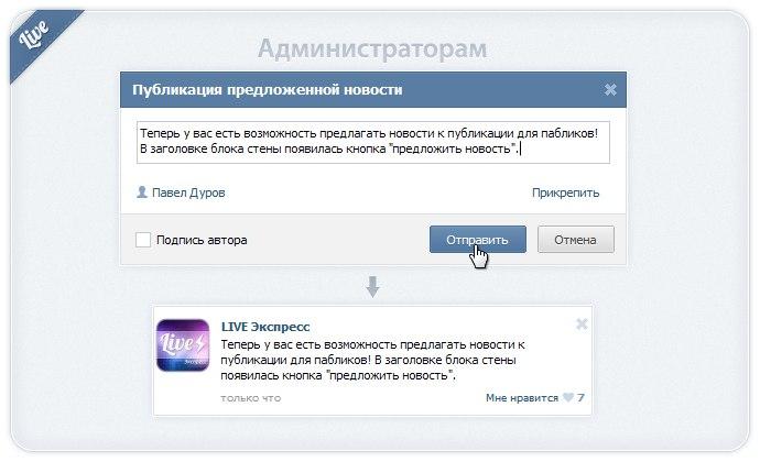 Как в вконтакте сделать предложить новость 712