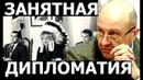 Стратегия адмирала Горшкова и другие попытки переиграть коллективный запад Андрей Фурсов