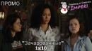 Зачарованные 1 сезон 10 серия Charmed 1x10 Русское промо