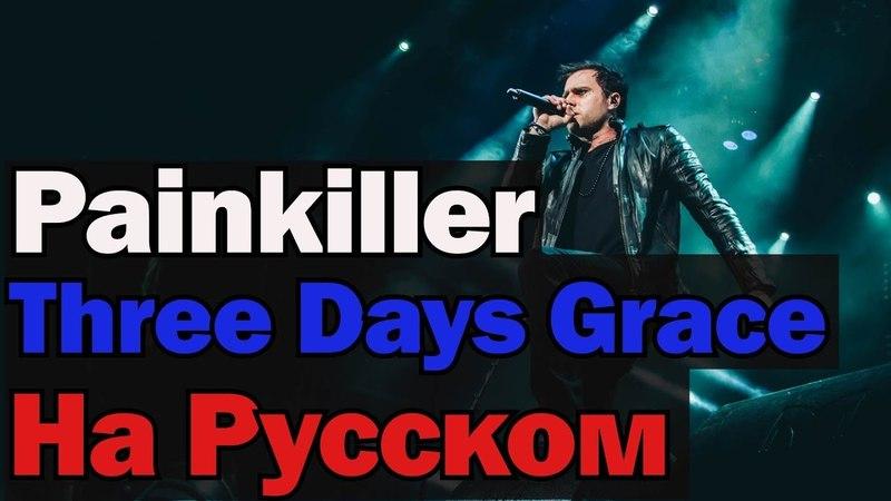 Three Days Grace - Painkiller На русском (Перевод by XROMOV)