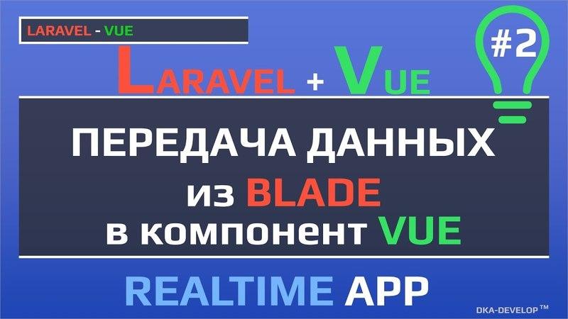 Уроки Laravel Vue: передача данных из шаблона Blade в Vue компонент   Laravel 5.6 уроки и ниже  