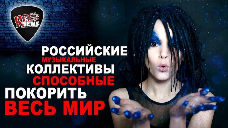 Российские РОК группы СПОСОБНЫЕ покорить МИР