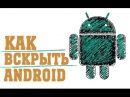 Как распотрошить Android Подделка сообщений взлом браузера и тд