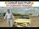 Быстрый кузовной ремонт от Рыбакина (Лайфхак как чинить машину)