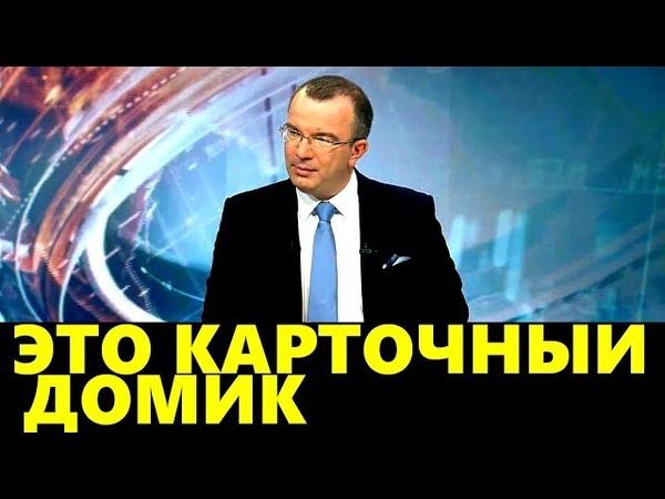 Юрий Пронько: ЭТО КАРТОЧНЫЙ ДОМИК 17.10.2018
