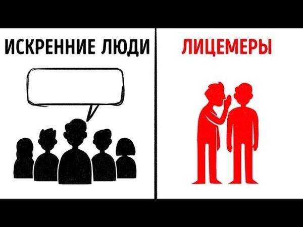 12 признаков того что вы имеете дело с лицемером