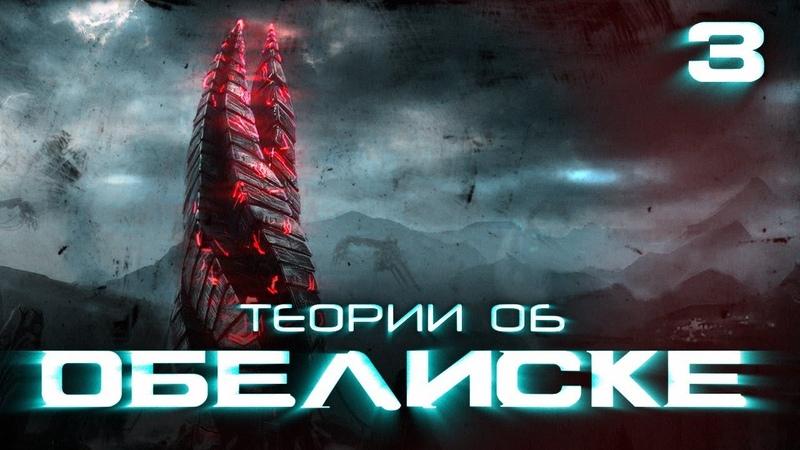 Что такое Обелиск История серии Dead Space часть третья