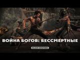 Фэнтези: Война богов: Бессмертные