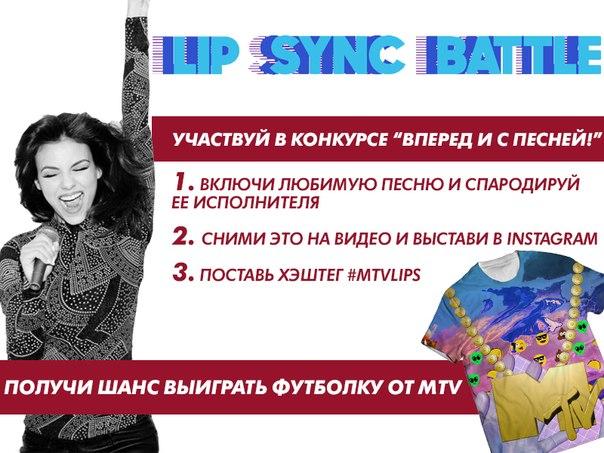 Хочешь получить эксклюзивную футболку от MTV? Тогда покажи нам, как ты умеешь пе...