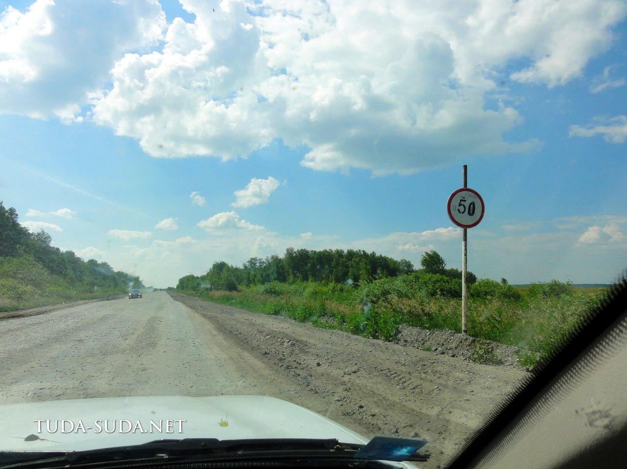 Дорога в Курган