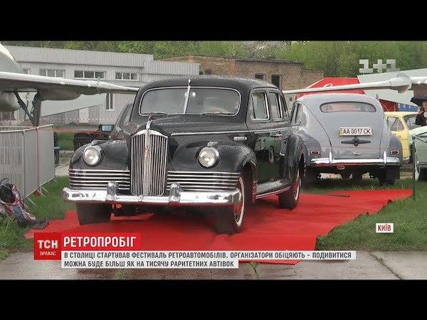На території Державного музею авіації стартував фестиваль ретро-автомобілів