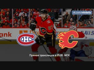 Montréal Canadiens 🆚 Calgary Flames