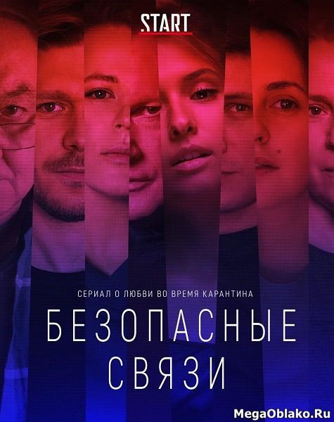 Безопасные связи (1 сезон: 1-8 серия из 8) / 2020 / РУ / WEB-DLRip + WEB-DL (1080p)