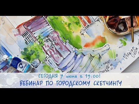 Вебинар по городскому скетчингу 7.06