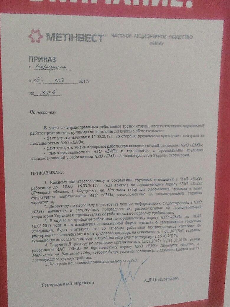 СКМ Ахметова заявила о потере всех активов на оккупированном Донбассе - Цензор.НЕТ 6668