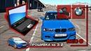 BMW E46 Coupe Ströke 2 12 Прошивка после СВАПа и поиски пропусков зажигания