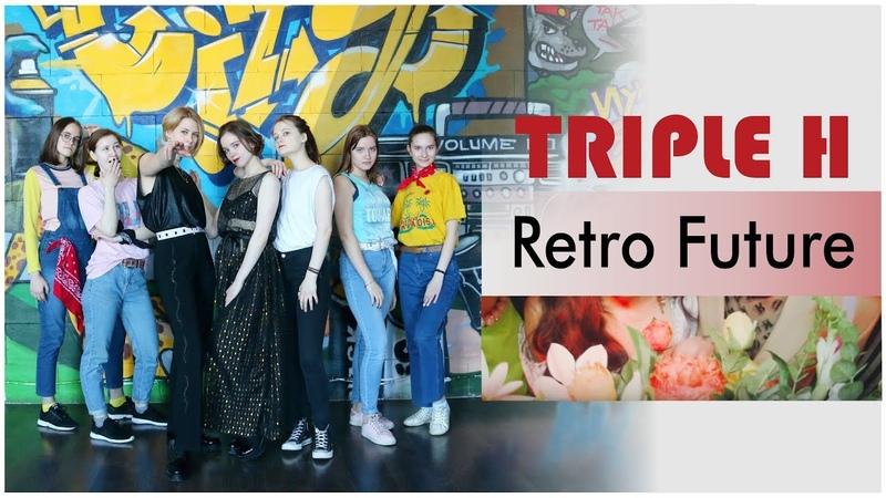 Triple H 트리플 H 'RETRO FUTURE' ANYO cover dance collaboration