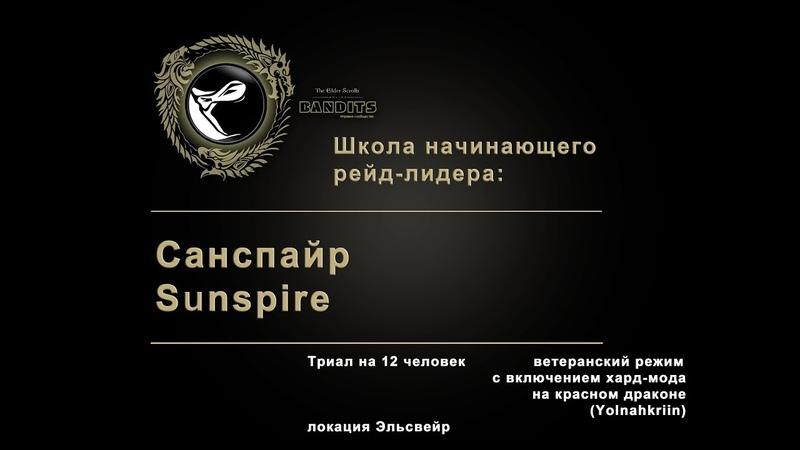 The Elder Scrolls Online Sunspire hard mode (Yolnahkriin) - Санспайр хм красный дракон
