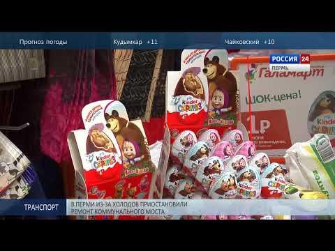 Вести-Пермь - сюжет Галамарт от 01-06-2018г.