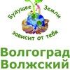 Будущее Земли зависит от тебя,Волгоград-Волжский