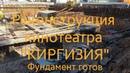Реконструкция кинотеатра КИРГИЗИЯ 4K UHD Ultra HD VIDEO 2160p HDR
