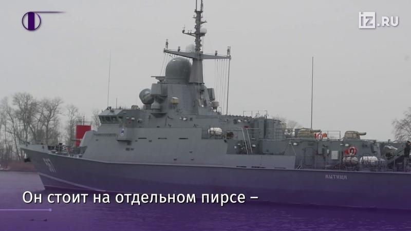 На Балтийскую военно-морскую базу поступил цифровой ракетоносец «Мытищи»