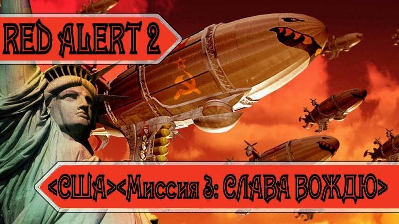 Red Alert 2│Компания США│Миссия 3: Слава Вождю