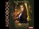 2001455 Glava 01 Аудиокнига Мамаева Надежда Интервью для Мэри Сью Раздразнить дракона