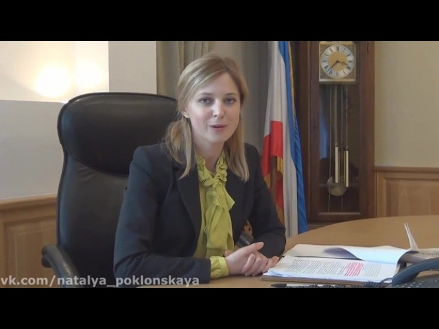 Наталья Поклонская о самом лучшем подарке