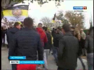 Русский Марш в Астрахани НОВОСТИ
