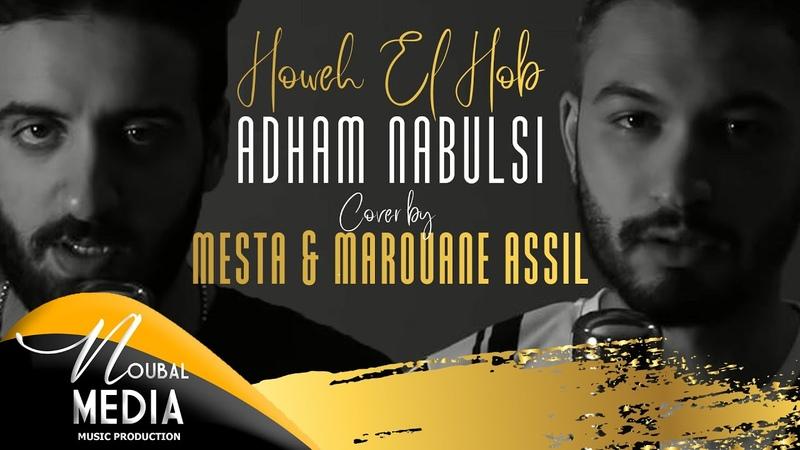 Howeh El Hob - Adham Nabulsi ( By MESTA Marouane Assil )