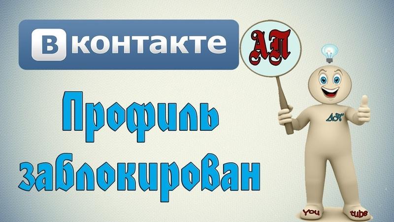 Как разблокировать разморозить страницу в ВК (Вконтакте) если симкарта заблокированна