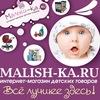 Malish-ka.ru детские товары в Ульяновске