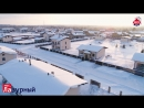 Обзорный видеоролик коттеджного посёлка Лазурный Киров зима 2017