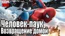Человек-паук: Возвращение домой/Spider-Man: Homecoming (2017).Трейлер ТОП-100 Фэнтези.