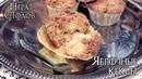 12 Яблочные кексы Игра Столов Кулинария по вселенной Игры Престолов