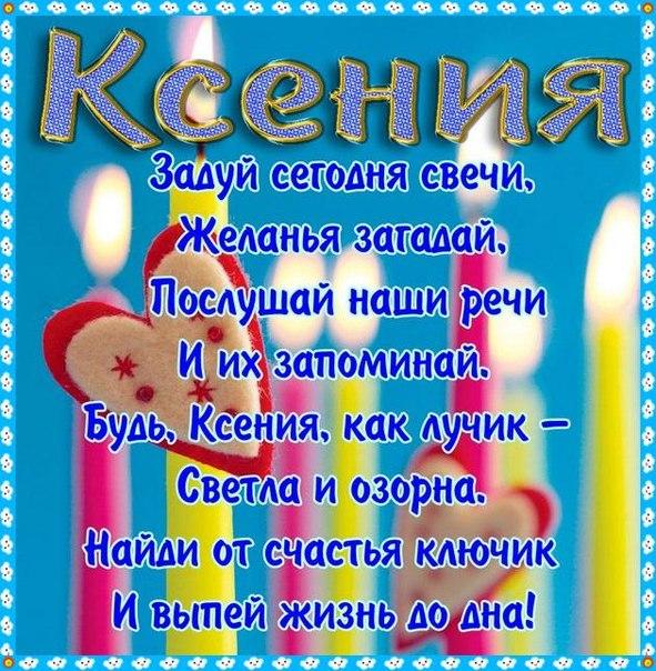 Поздравления для девочки ксюши с днем рождения