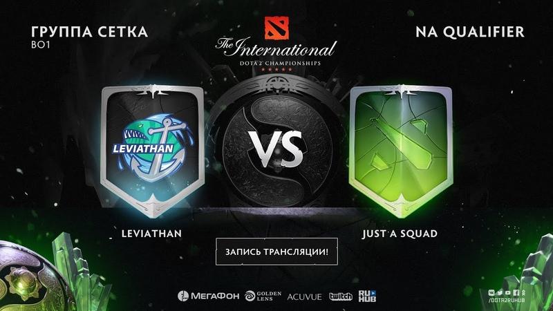 Leviathan vs Just a Squad The International NA QL Adekvat