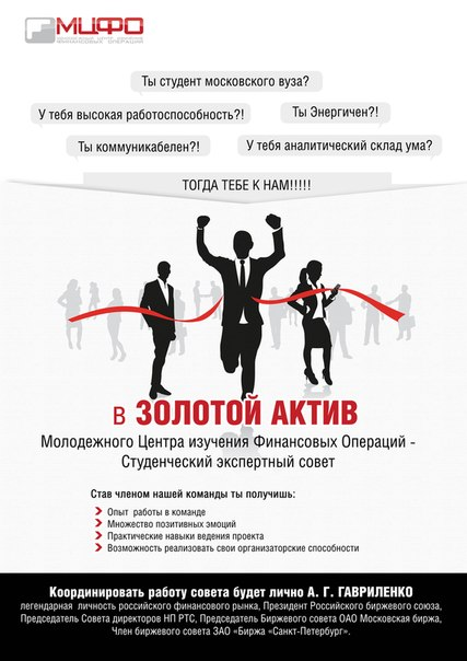 МЦФО  собирает Золотой актив студентов Москвы