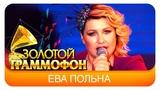 Ева Польна - Мало