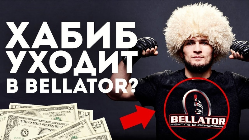 Хабиб уходит в Bellator?!